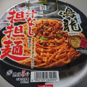 創作麺工房鳴龍(コンビニ)