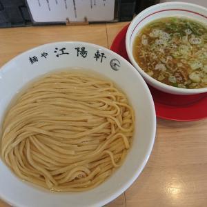 麺や江陽軒