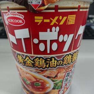 ラーメン屋 トイ・ボックス(カップ麺)