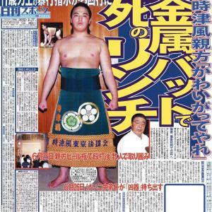 【悲報】大相撲、もう暴力が無くなりそうにない・・・