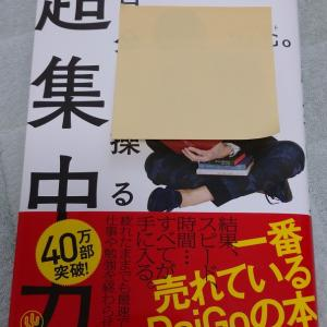 Nicoおすすめの本「みんなにDaigoさんを知ってもらいたい。」 完全不登校 中3
