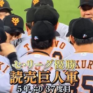9/21巨人戦 ジャイアンツが5年ぶり37度目の優勝を横浜スタジアムで達成!胴上げも目の前で観られるサプライズ!
