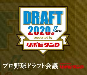 【ドラフト会議2020】失われた横浜の血を取り戻すドラフトを振り返る
