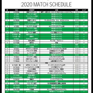 2020年Jリーグ日程発表!