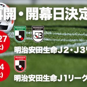 6月27日(土)Jリーグ再開!