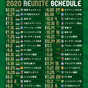 リモートマッチで再開するJリーグの日程発表!