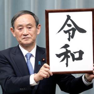第99代内閣総理大臣に令和おじさん菅義偉