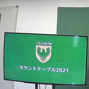 東京ヴェルディ ラウンドテーブル2021