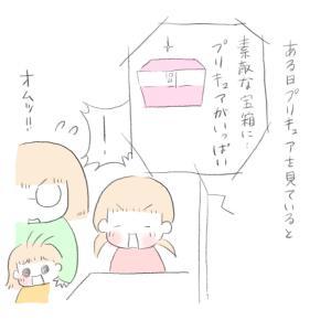 ワンオペ休日の有意義だった過ごし方〜前編