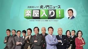 ネットテレビの虎ノ門ニュースが面白い