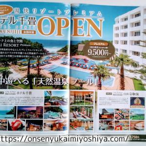 湯快リゾートプレミアム ホテル千畳(和歌山県/南紀白浜)が全面改装オープンキャンペーン