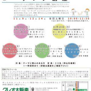 人間関係がもっと楽しくなるコーチング講座(クレオ大阪南で開催します)