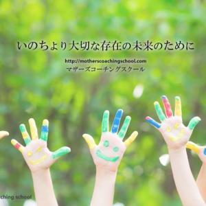 【ご感想】マザーズコーチングスクール講座