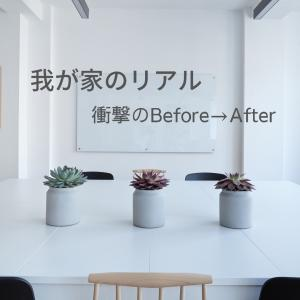 我が家のリアル 〜衝撃のBefore→After〜