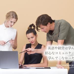 コミュニケーションを変えれば生産性も上がる!