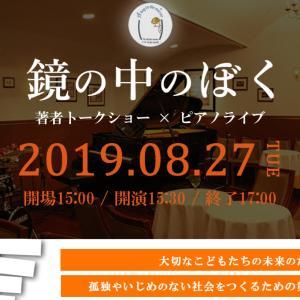 無意識に子どもを「孤独」にしていませんか?「鏡の中のぼく」トーク&ピアノライブ(大阪)
