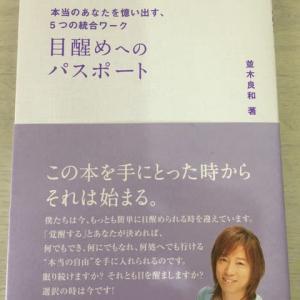 並木良和さんのワーク