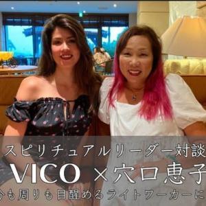 スピリチュアリスト☆Vicoちゃん(超可愛い!)