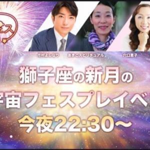 わーお!バシャールと生ライブ!!9月5日☆超宇宙フェス