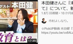 本田健さん『未来の教育&子育て』について(子供の不登校)