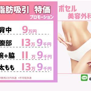 【ボセル美容外科】ボディーラインをより美しく‼脂肪吸引専門ボセル!
