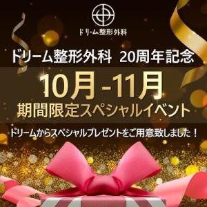 ワジョア×ドリーム整形外科_期間限定20周年イベント!