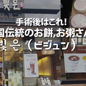 【韓国情報】手術後に食べやすいお粥のお店!빛은 (ビジュン)!