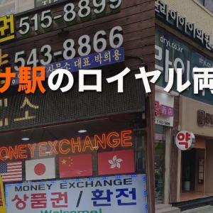 【韓国情報】新沙駅近くの両替所!ロイヤル両替所