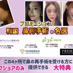 ★韓国 鼻 再手術の名医達   プロモーション★