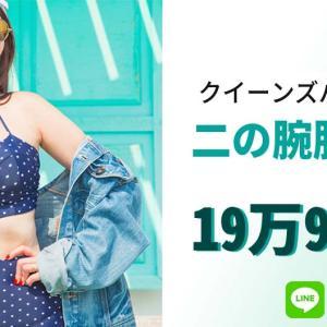 【クイーンズパーク】二の腕脂肪吸引19万9千円!