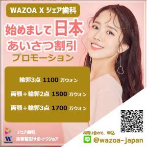 ジェア歯科【両顎、輪郭】日本の方限定 割引イベント
