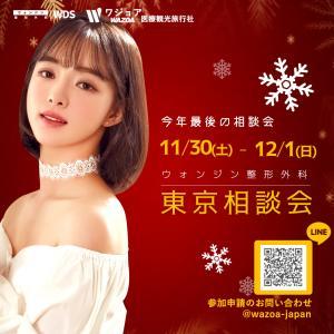ウォンジン美容外科12月割引イベント+東京カウンセリング会✨