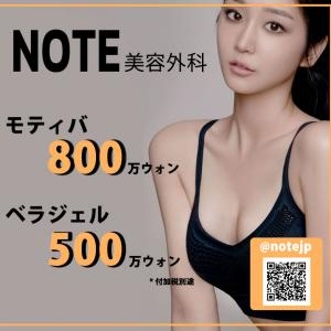 ノート美容外科にてベラジェル・モティバ豊胸手術イベント実施!