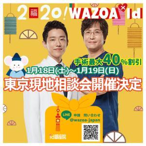韓国id美容外科、2020年初の日本現地相談会(東京・銀座)のご案内です‼