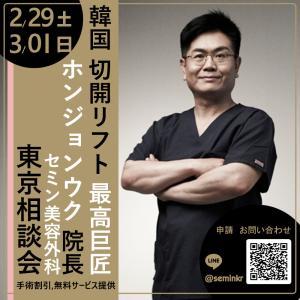 韓国切開リフト界の名医東京上陸!【セミン美容外科東京相談会】