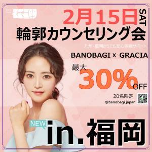 【バノバギ美容外科】❤福岡輪郭カウンセリング会❤