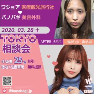 【バノバギ美容外科3月東京カウンセリング会】