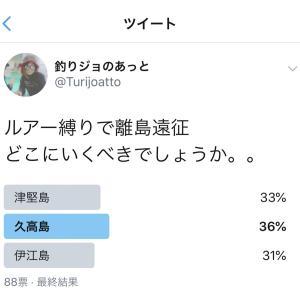 久高島リベンジ〜ルアー縛り〜