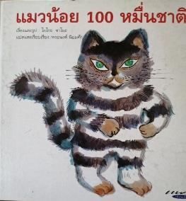 タイ語版『100万回生きたねこ』タイトルの謎とけました