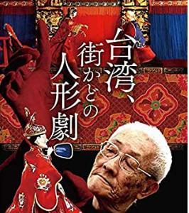 『台湾、街かどの人形劇』DVD買いました