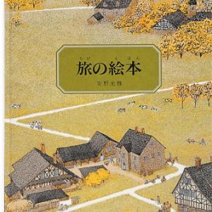 字の少ない絵本は損?!『私の絵本ろん』『タイの子どもの本25年』