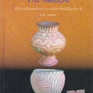 タイ知識絵本だった『バーンチェーンの古代文化』『メー・ポーソップ』