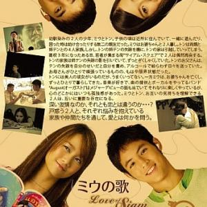 タイ青春映画『ミウの歌 Love of Siam』(主役は『プラータナー』に出演!)