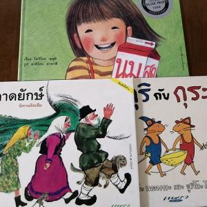 『みんなうんち』がタイで出版されたわけ