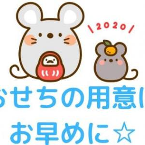 おせち通販2020年最新版まとめ☆シンママ的おすすめはこれだ!
