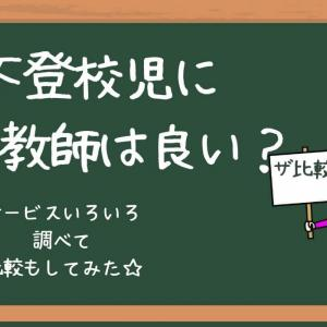 不登校児に家庭教師を考えるなら確認すべき3つのポイント☆