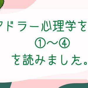 【野田俊作】アドラー心理学を語る①~④を読みました。コレは買いです!