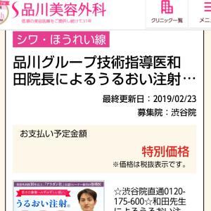 和田先生のうるおい注射❗️