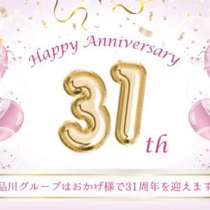 記念日をお祝いしよ〜