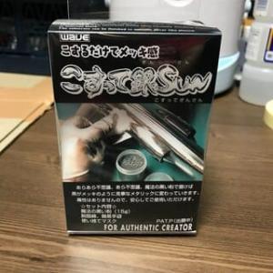 こすって銀SUN 試す(1)